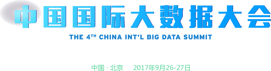 2017第四届中国国际大数据大会 中国 北京 2017年9月26日-27日
