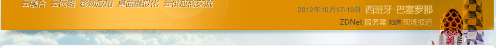 2012年10月17-19日 西班牙・巴塞罗那 ZDNet服务器频道现场报道