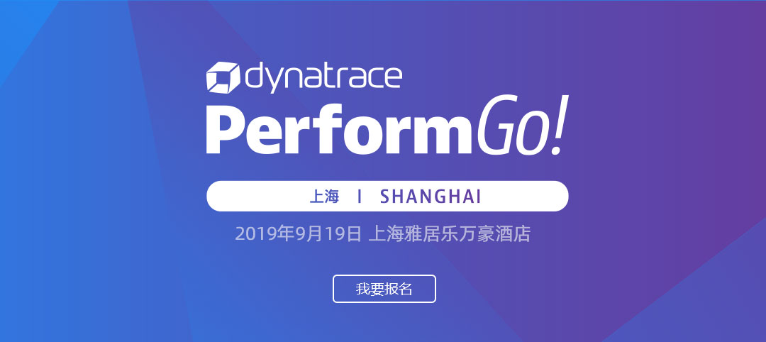 dynatrace PerformGo! 上海 我要报名