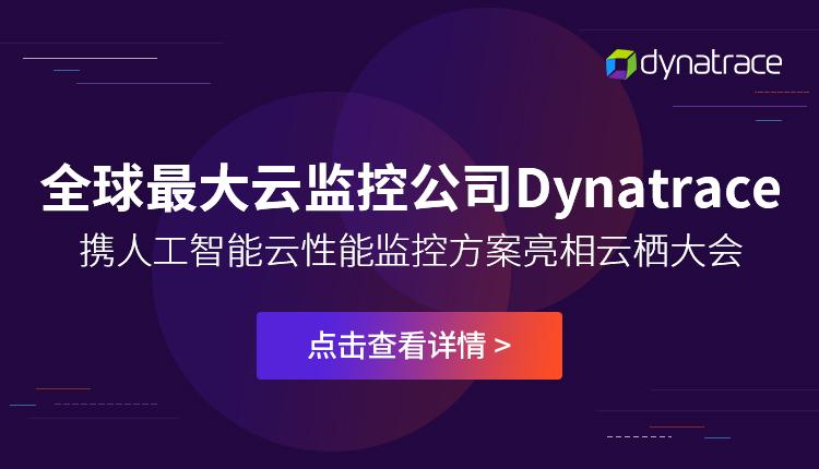全球最大云监测公司Dynatrace 亮相云栖大会 查看详情