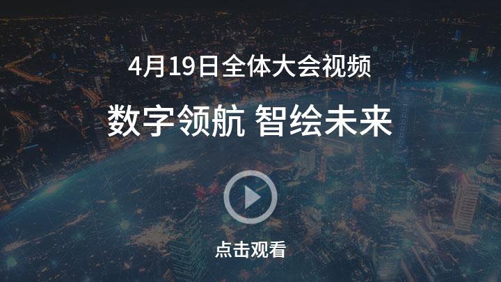 4月19日全體大會視頻 數字賦能 智啟未來