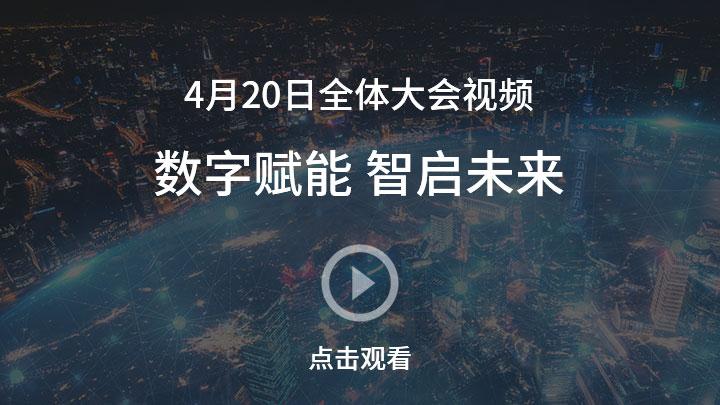 4月20日全體大會視頻 數字賦能 智啟未來