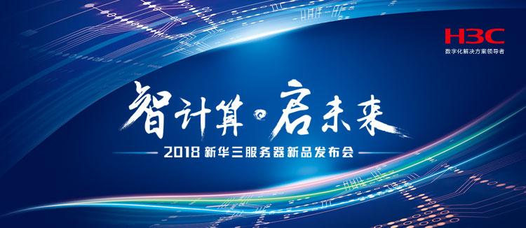 智计算 启未来 2018新华三服务器新品发布会