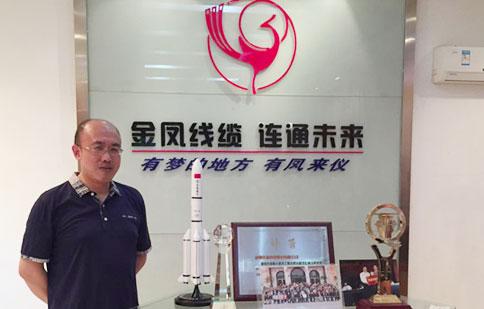 湖南华菱线缆股份有限公司副总经理熊硕