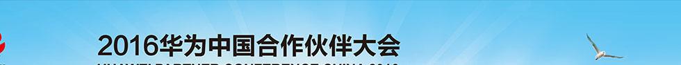 2016华为中国合作伙伴大会
