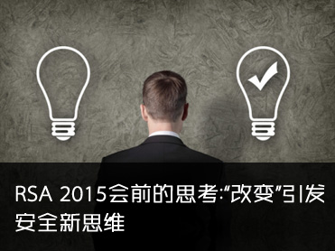 "RSA 2015会前的思考:""改变""引发安全新思维"