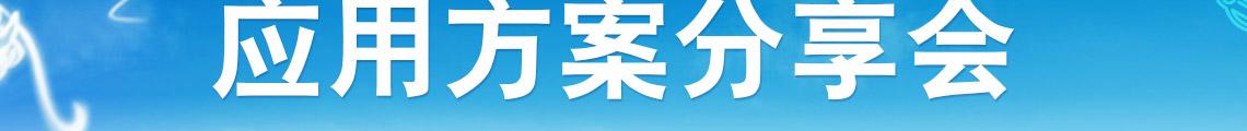 华文关键业务开放平台 应用方案分享会