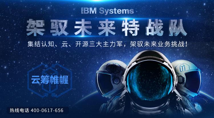 IBM Systems 架驭未来特战队 集结认知、云、开源创新三大主力军,祝您胜券在握赢未来! 云端护卫队