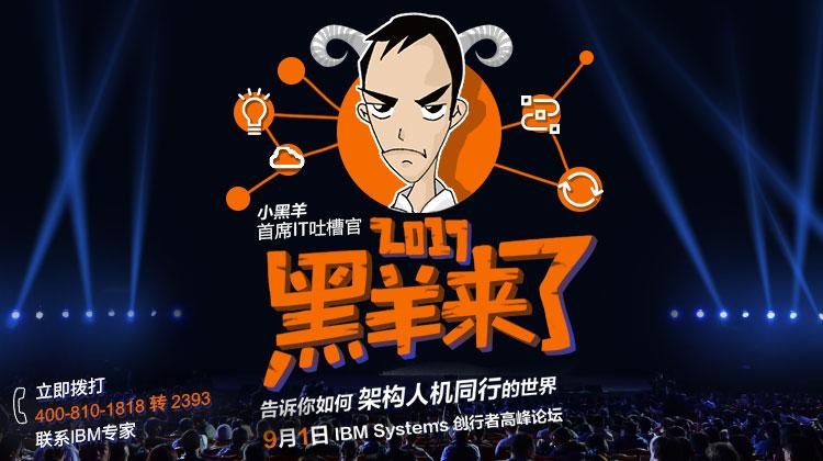 IBM Systems创行者高峰论坛:如何架构人机同行的世界