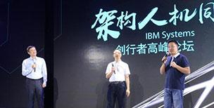 化繁为简 活力金融 IBM Power定制中小企业金融云