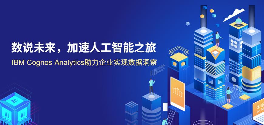 数说未来,加速人工智能之旅 IBM Cognos Analytics助力企业实现数据洞察
