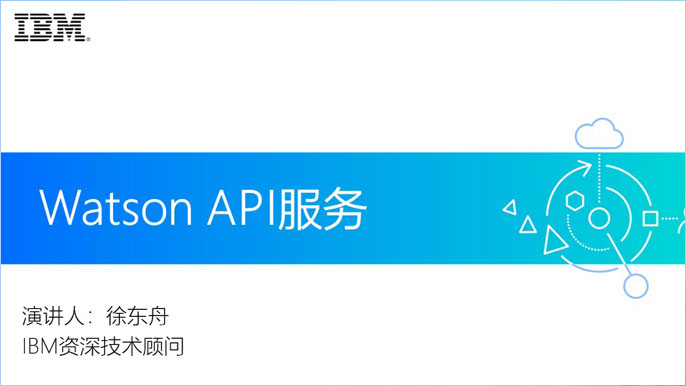 Watson API服务