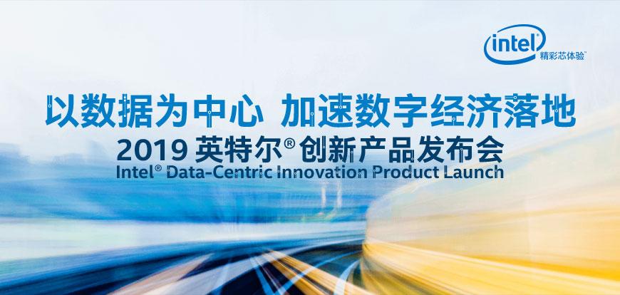 以数据为中心 加速数字经济落地 2019 英特尔®创新产品发布会