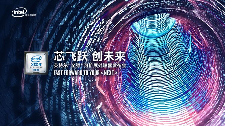 """""""芯飞跃 创未来""""——2017英特尔至强可扩展处理器发布会现场直击"""