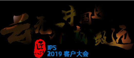 云无界 中国造 协致远 IPS 2019 客户大会