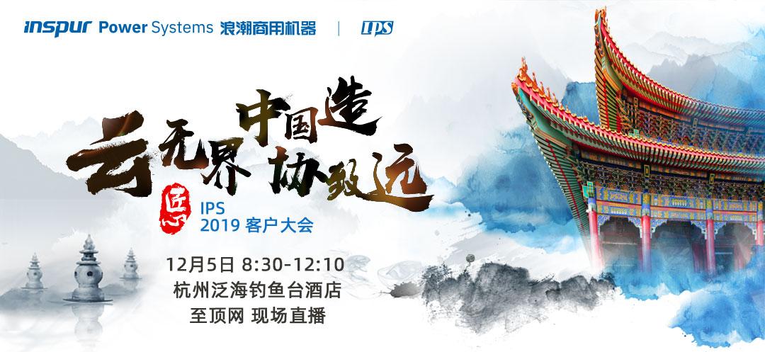 IPS 浪潮商用机器 云无界 中国造 协致远 IPS 2019 客户大会 12月5日 至顶网 现场直播