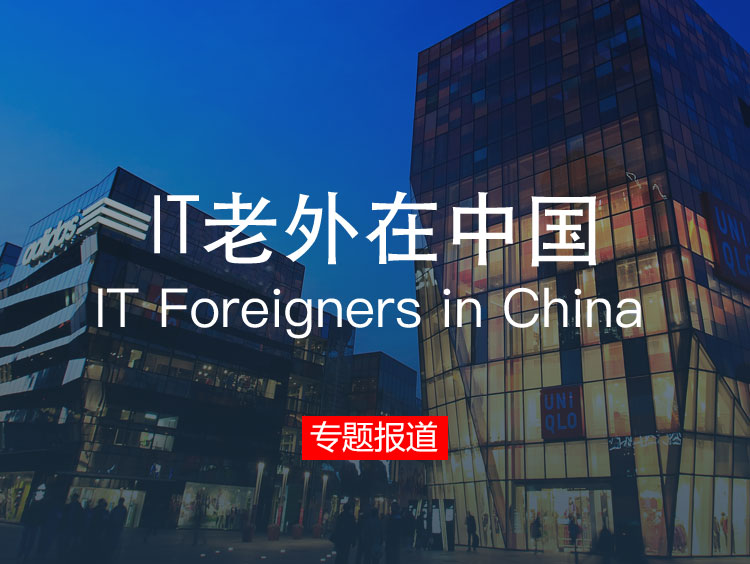 IT老外在中国 IT Foreigners in China