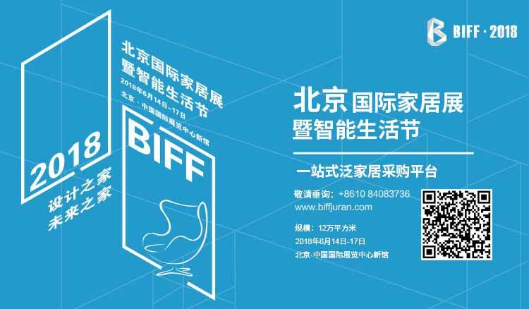 北京国际家居展暨智能生活节 一站式泛家居采购平台 2018年6月14日-17日 北京·中国国际展览中心新馆