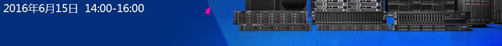 联想两路机架服务器产品介绍会 2016年6月15日 14:00-16:00