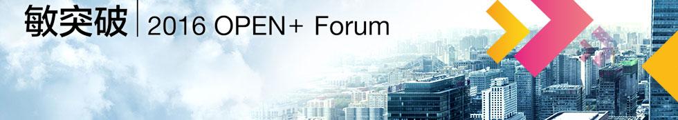 稳基业 敏突破 Lenovo 2016 OPEN + Forum