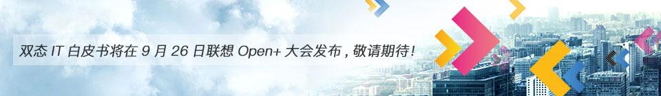 双态IT白皮书将在9月26日联想Open+大会发布,敬请期待!