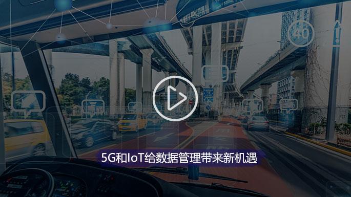 第三期:5G和IoT给数据管理带来新机遇