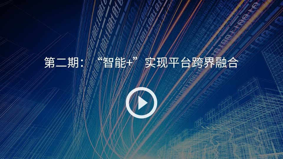 """第二期:""""智能+""""實現平臺跨界融合"""