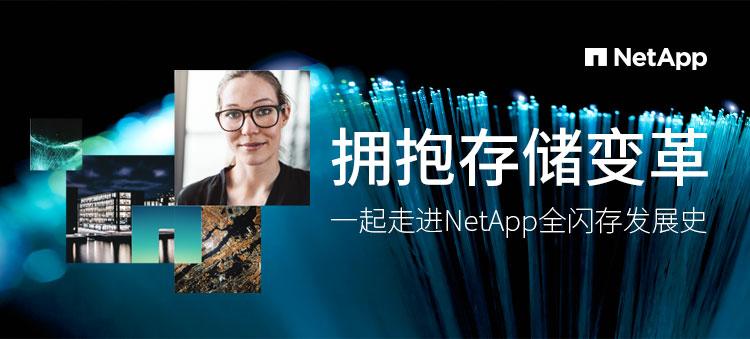 拥抱存储变革 一起走进NetApp全闪存发展史