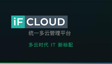 统一多云管理平台 多云时代 IT 新标配