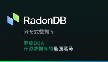 分布式数据库 解放DBA 开源数据库的最强黑马