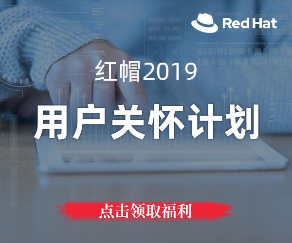 红帽2019用户关怀计划