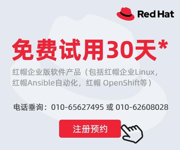 免费试用30天*红帽企业版软件产品(包括红帽企业Linux,红帽Ansible自动化,红帽 OpenShift等)电话垂询:010-65627495 或 010-62608028。