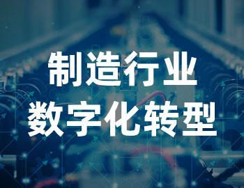 制造行业数字化转型