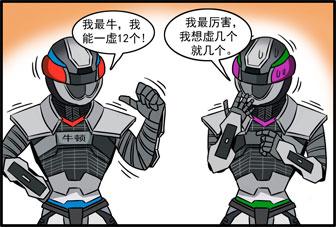 漫画二:寻找虚拟化之王