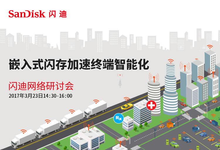 闪迪网络研讨会:嵌入式闪存加速终端智能化