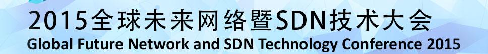 2015全球未来网络暨SDN技术大会