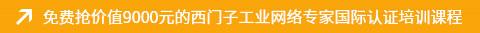 免费抢价值9000元的西门子工业网络专家国际认证培训课程