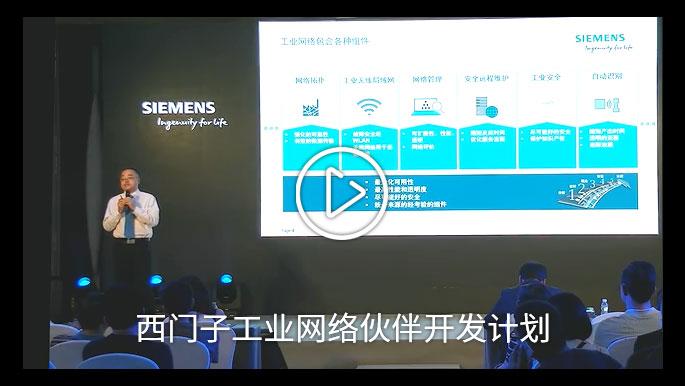 工业网络伙伴开发计划