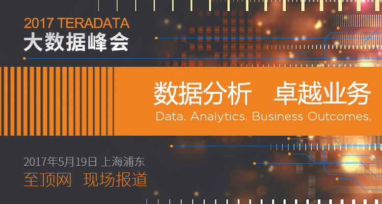 2017 Teradata 大数据峰会