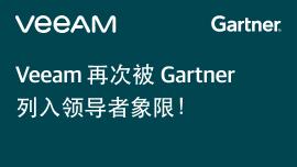 Gartner 2019 魔力象限 数据中心备份与恢复解决方案
