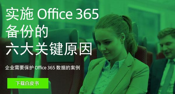 实施Office 365备份的六大关键原因