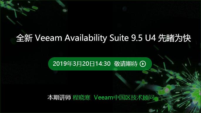 全新 Veeam Availability Suite 9.5 U4 先睹为快 2019年3月20日14:30  敬请期待 本期讲师 程晓寒  Veeam中国区技术顾问