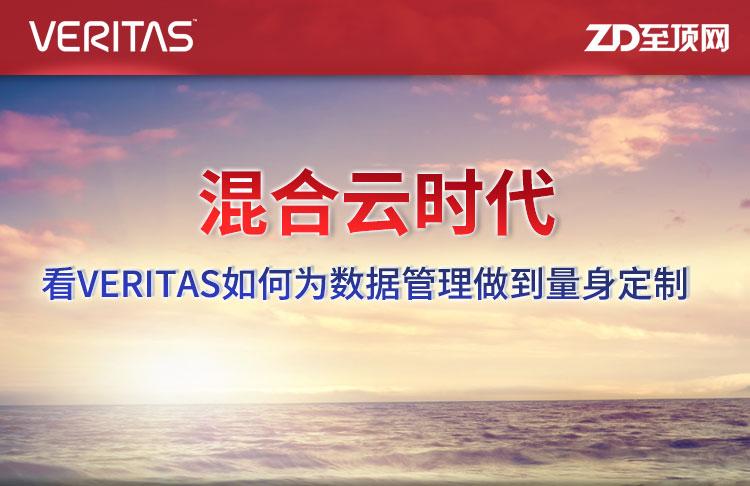 混合云时代,看Veritas如何为数据管理做到量身定制