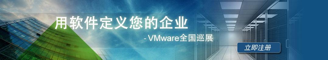 用软件定义您的企业 VMware 全国巡展 立即注册