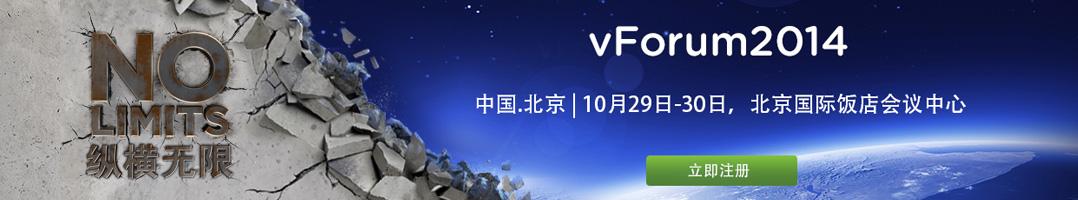 VMware 2014 网络云博会 立即注册