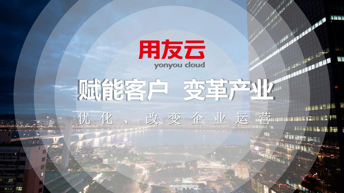 用友云 赋能客户 变革产业
