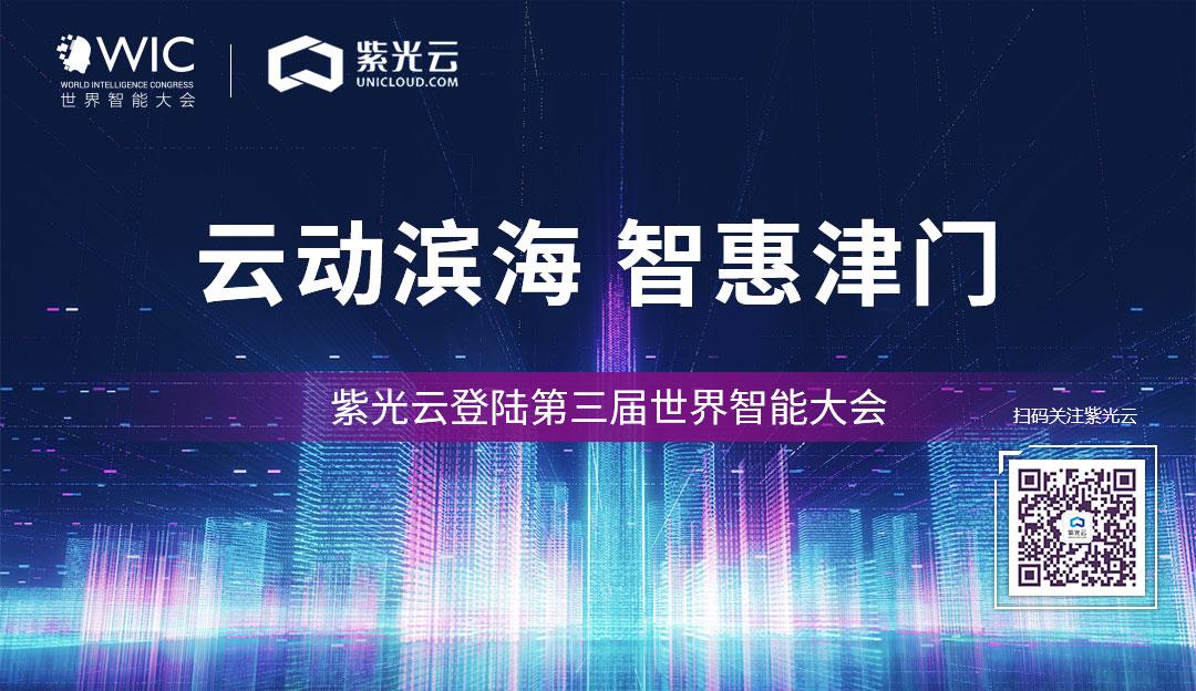 云动滨海 智惠津门 紫光云登陆第三届世界智能大会