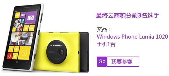 最终云商积分前3名选手 奖品:Windows Phone Lumia 1020 手机1台