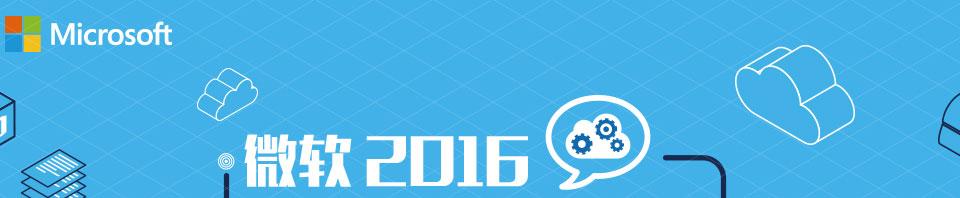 微软2016 企业技术决策论坛
