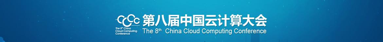 第八届中国云计算大会 技术融合 应用创新 2016年5月18日-20日 北京国家会议中心 ZD至顶网 cnetnews科技资讯网 现场联合报道
